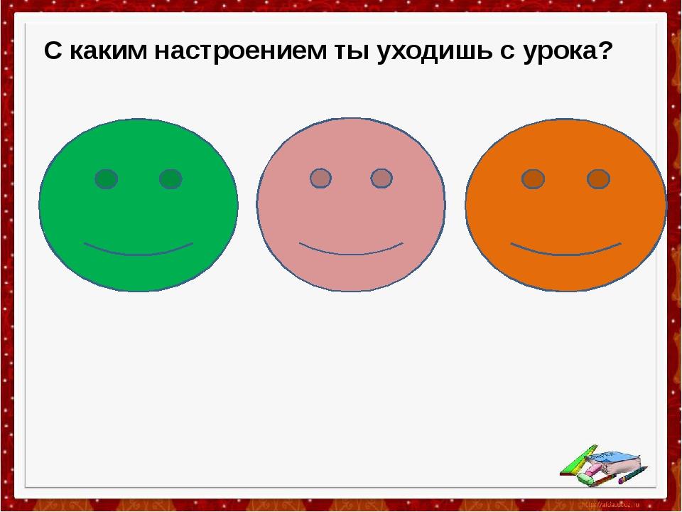 С каким настроением ты уходишь с урока?