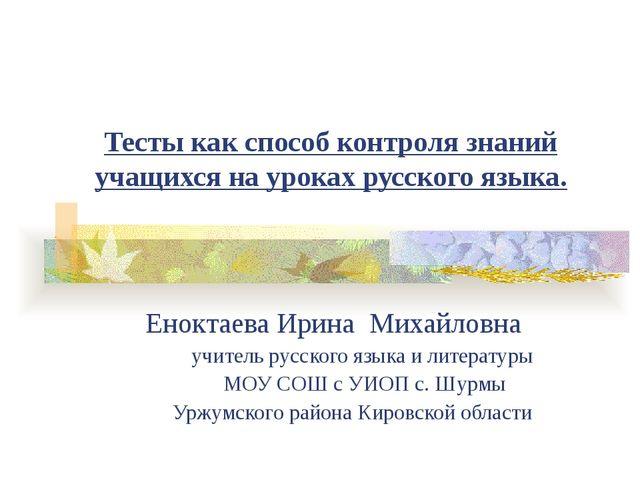 Тесты как способ контроля знаний учащихся на уроках русского языка. Еноктаева...