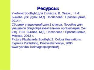 Ресурсы: Учебник Spotlight для 2 класса, В. Эванс, Н.И. Быкова, Дж. Дули, М.Д