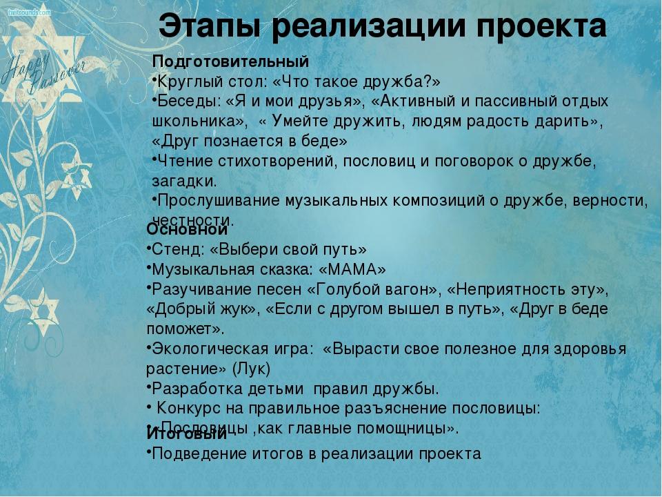 Этапы реализации проекта Подготовительный Круглый стол: «Что такое дружба?» Б...