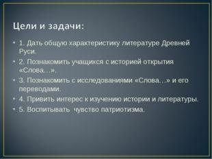 1. Дать общую характеристику литературе Древней Руси. 2. Познакомить учащихся