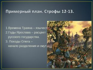 1.Времена Траяна – язычество. 2.Годы Ярослава – расцвет русского государства