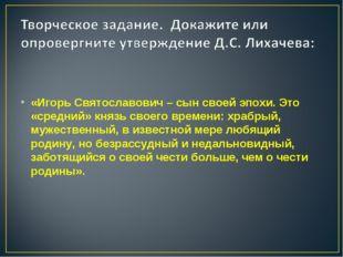 «Игорь Святославович – сын своей эпохи. Это «средний» князь своего времени: