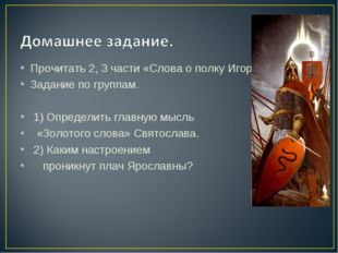 Прочитать 2, 3 части «Слова о полку Игореве». Задание по группам. 1) Определи