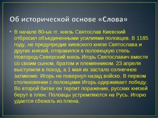 В начале 80-ых гг. князь Святослав Киевский отбросил объединенными усилиями п
