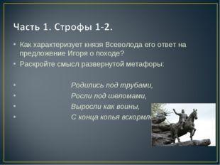 Как характеризует князя Всеволода его ответ на предложение Игоря о походе? Ра