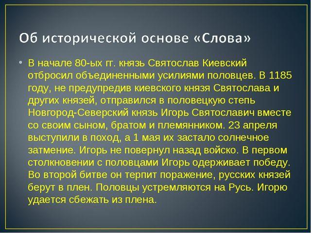В начале 80-ых гг. князь Святослав Киевский отбросил объединенными усилиями п...