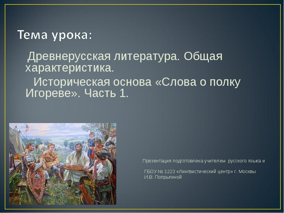 Древнерусская литература. Общая характеристика. Историческая основа «Слова о...