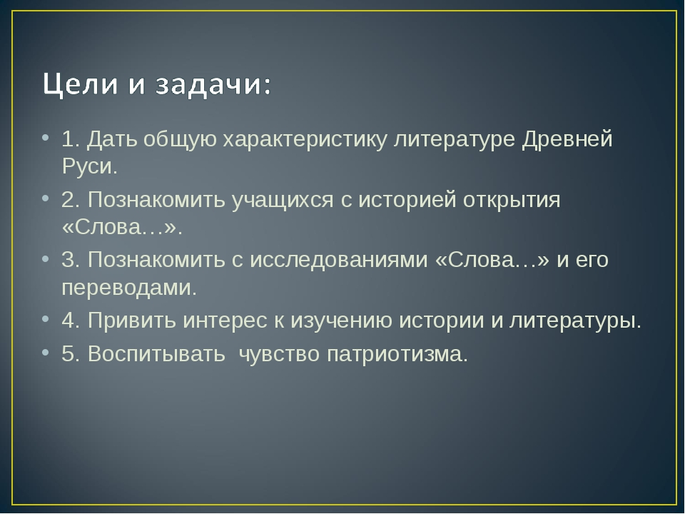 1. Дать общую характеристику литературе Древней Руси. 2. Познакомить учащихся...