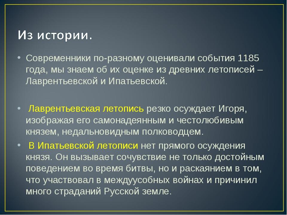 Современники по-разному оценивали события 1185 года, мы знаем об их оценке из...