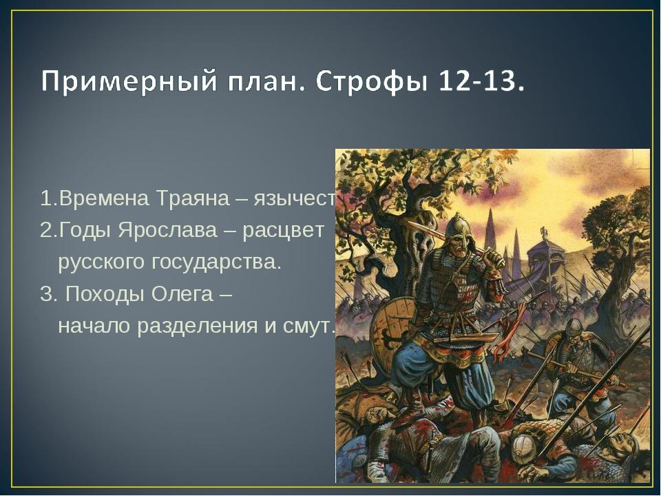 1.Времена Траяна – язычество. 2.Годы Ярослава – расцвет русского государства...