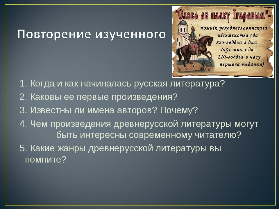 1. Когда и как начиналась русская литература? 2. Каковы ее первые произведен...