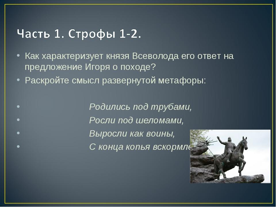 Как характеризует князя Всеволода его ответ на предложение Игоря о походе? Ра...
