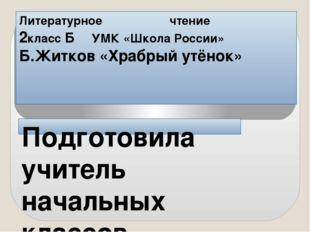 Литературное чтение 2класс Б УМК «Школа России» Б.Житков «Храбрый утёнок» Под