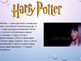 Гарри Поттер— серия фильмов, основанных нароманахоанглийской писательниц