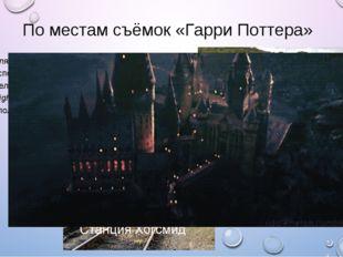 По местам съёмок «Гарри Поттера» Для съемок сцен с «Хогвартс-Экспрессом» испо