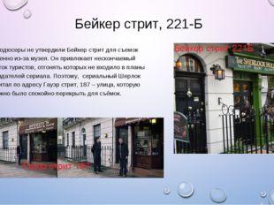 Бейкер стрит, 221-Б Продюсеры не утвердили Бейкер стрит для съемок именно из-
