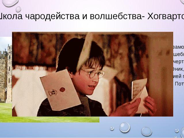 Школа чародейства и волшебства- Хогвартс Загадочный и сумрачный замок, в кото...