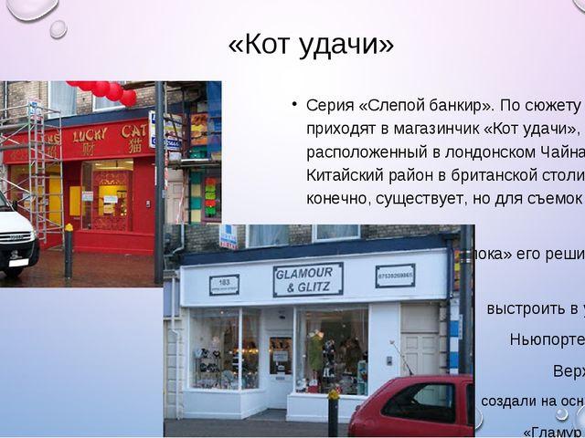 «Кот удачи» Серия «Слепой банкир». По сюжету герои приходят в магазинчик «Кот...