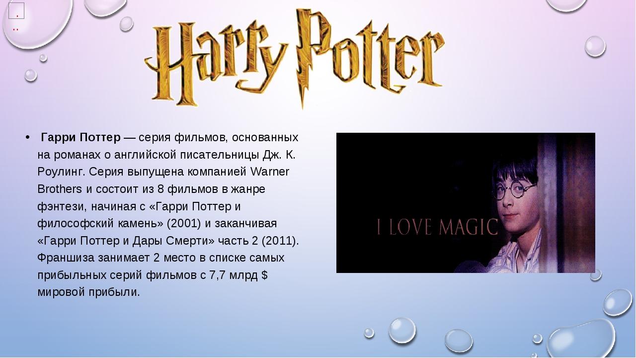 Гарри Поттер— серия фильмов, основанных нароманахоанглийской писательниц...