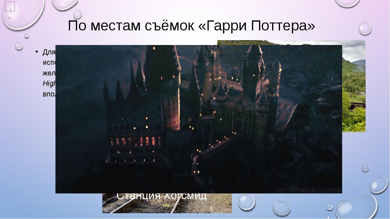 По местам съёмок «Гарри Поттера» Для съемок сцен с «Хогвартс-Экспрессом» испо...