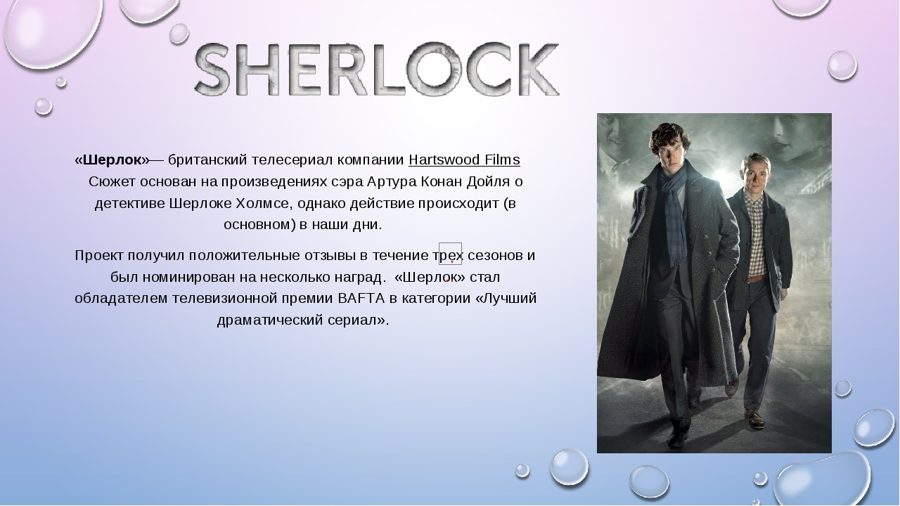 «Шерлок»— британский телесериал компанииHartswood Films Сюжет основан на про...