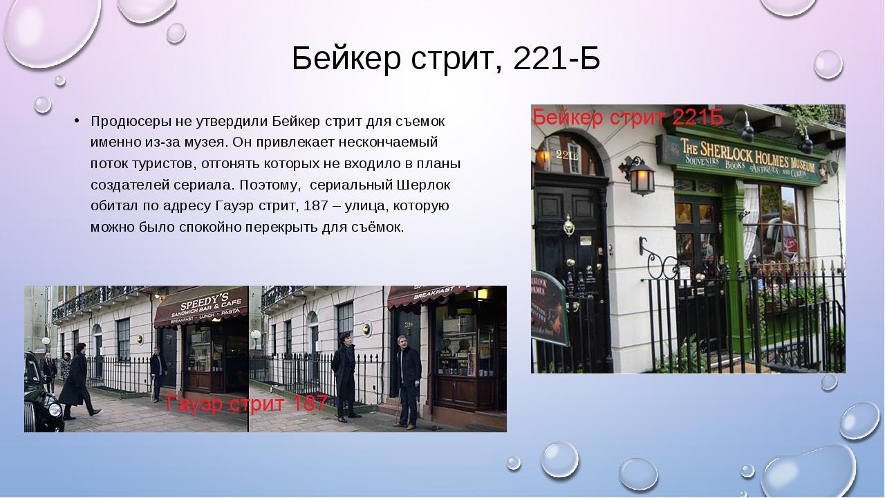 Бейкер стрит, 221-Б Продюсеры не утвердили Бейкер стрит для съемок именно из-...