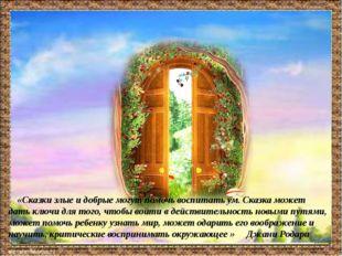 «Сказки злые и добрые могут помочь воспитать ум. Сказка может дать ключи для
