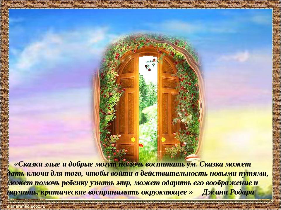 «Сказки злые и добрые могут помочь воспитать ум. Сказка может дать ключи для...