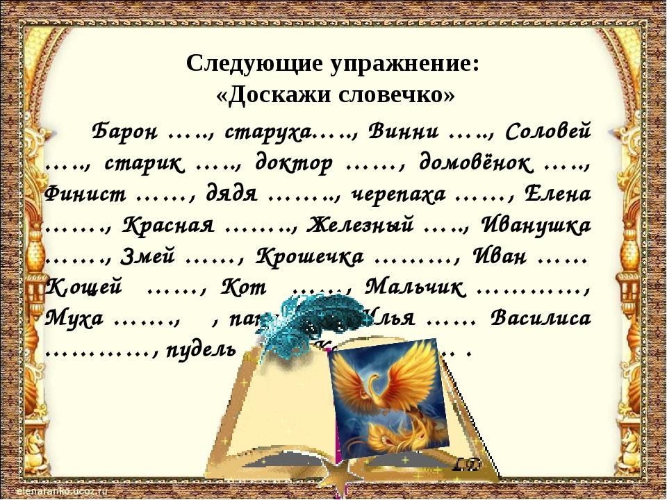 Следующие упражнение: «Доскажи словечко» Барон ….., старуха….., Винни ….., С...