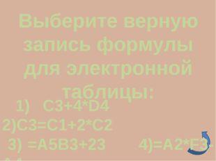 Выберите верную запись формулы для электронной таблицы: 1) C3+4*D4 2)C3=C1+2*