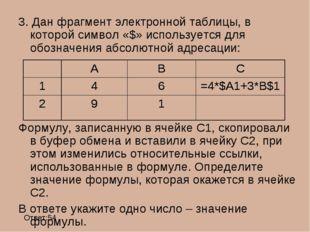 3. Дан фрагмент электронной таблицы, в которой символ «$» используется для об