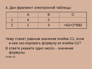 4. Дан фрагмент электронной таблицы: Чему станет равным значение ячейки С1, е