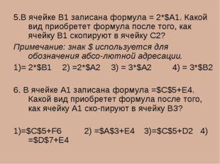 5.В ячейке В1 записана формула = 2*$А1. Какой вид приобретет формула после то