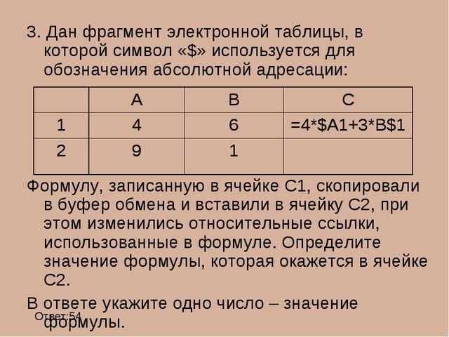 3. Дан фрагмент электронной таблицы, в которой символ «$» используется для об...