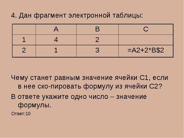 4. Дан фрагмент электронной таблицы: Чему станет равным значение ячейки С1, е...