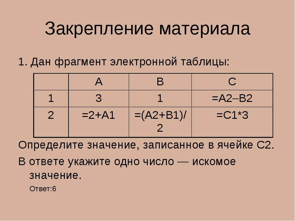 Закрепление материала 1. Дан фрагмент электронной таблицы: Определите значени...