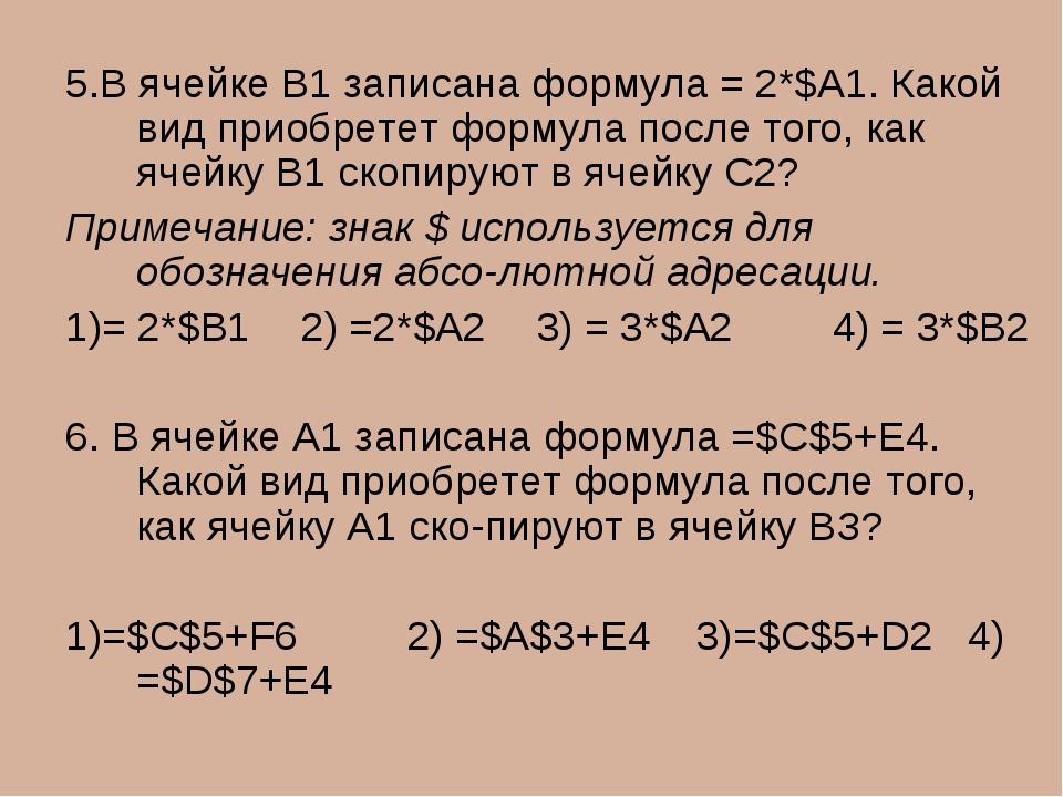 5.В ячейке В1 записана формула = 2*$А1. Какой вид приобретет формула после то...