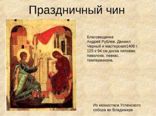 Праздничный чин Из иконостаса Успенского собора во Владимире Благовещение Анд