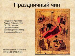 Праздничный чин Рождество Христово Андрей Рублев1405 г. 81 x 62 см икона. Пр