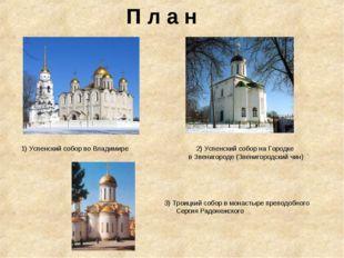 П л а н 1) Успенский собор во Владимире 3) Троицкий собор в монастыре преподо