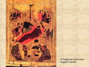 «Рождество Христово». Андрей Рублев