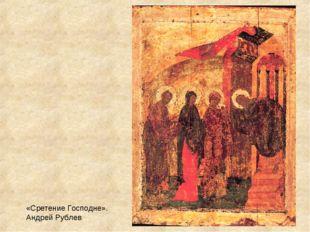 «Сретение Господне». Андрей Рублев