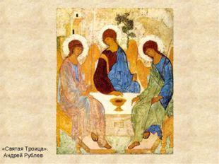 «Святая Троица». Андрей Рублев