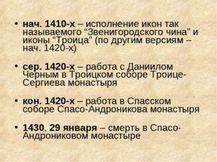 """нач. 1410-х – исполнение икон так называемого """"Звенигородского чина"""" и иконы"""