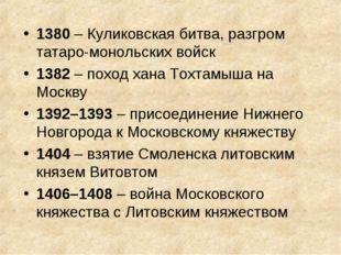 1380 – Куликовская битва, разгром татаро-монольских войск 1382 – поход хана Т