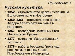 Приложение 3 Русская культура 1352 – строительство церкви Успения на Волотово