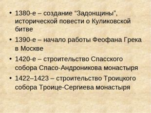 """1380-е – создание """"Задонщины"""", исторической повести о Куликовской битве 1390-"""