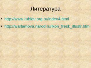 Литература http://www.rublev.org.ru/index4.html http://warlamova.narod.ru/iko