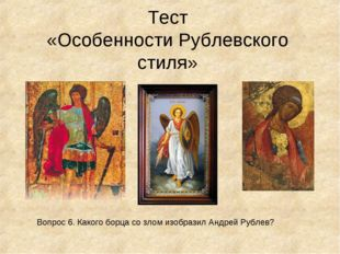 Тест «Особенности Рублевского стиля» Вопрос 6. Какого борца со злом изобразил